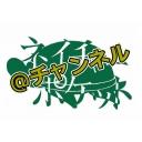 自然 -ネイチャー・ポケット@チャンネル