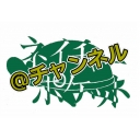 ネイチャー・ポケット@チャンネル