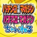 人気の「エンターテイメント」動画 549,557本 -パチマガスロマガチャンネル