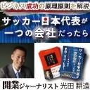Video search by keyword 本田圭佑 - サッカー日本代表が一つの会社だったら