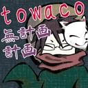 towacoの無計画計画