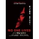 キーワードで動画検索 WWE - NO ONE LIVES ノー・ワン・リヴズ