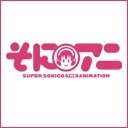 そにアニ -SUPER SONICO THE ANIMATION-
