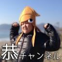 キーワードで動画検索 恭一郎 - 恭ちゃんの生放送小屋