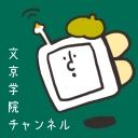 文京学院チャンネル