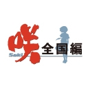 キーワードで動画検索 咲-Saki- - 咲-Saki-全国編