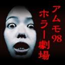 人気の「ホラー」動画 52,818本 -アムモ98ホラー劇場