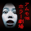 人気の「映画」動画 29,971本 -アムモ98ホラー劇場