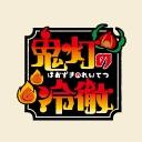 人気の「喜多村英梨」動画 3,615本 -鬼灯の冷徹