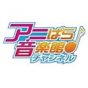 アニぱら音楽館チャンネル