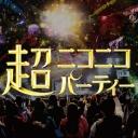 ニコニコ超パーティー -ニコニコ超パーティーチャンネル