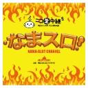 人気の「しんのすけ」動画 429本 -なまスロ!