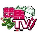 レース直前☆競馬ナマTV! <JRDB競馬チャンネル>