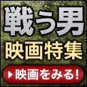 「戦う男」映画特集