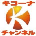キコーナチャンネル