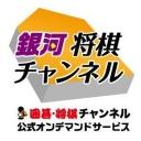 人気の「詰将棋」動画 586本 -銀河将棋チャンネル