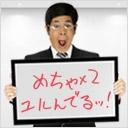 人気の「めちゃイケ」動画 349本 -めちゃ×2ユルんでるッ!
