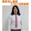 黒田うしおのニコニコ放送局