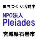Pleiadesチャンネル