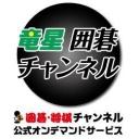 人気の「囲碁」動画 2,890本 -竜星囲碁チャンネル
