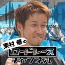 栗村修のロードレースチャンネル
