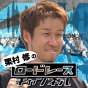 Video search by keyword 自転車 - 栗村修のロードレースチャンネル