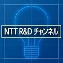 NTT R&D チャンネル