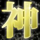 キーワードで動画検索 神回 - ブロマガ神回チャンネル