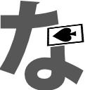 人気の「エンターテイメント」動画 676,975本 -なかマジ
