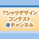 Tシャツデザインコンテスト@チャンネル