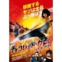 人気の「ちょこ」動画 79,908本 -チョコレート・ガール バッド・アス!!