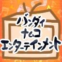 バンダイナムコエンターテインメント 公式チャンネル