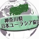 神奈川県日本ユーラシア協会