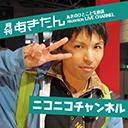 あきのひとこと生放送チャンネル