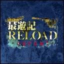 最遊記RELOAD -burial