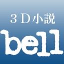 3D小説『bell』