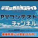 「翠星のガルガンティア」PVコンテスト