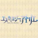 エスカ&ロジーのアトリエ-黄昏の空の錬金術士-