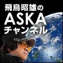 飛鳥昭雄ASKAチャンネル