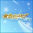 金色のコルダ Blue♪Sky