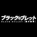 ブラック・ブレット