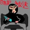 暗黒放送 -暗黒黙示録