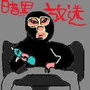 人気の「暗黒放送」動画 13,903本 -暗黒黙示録