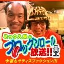 ミック入来のブロッグンロール放送!!
