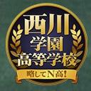 西川貴教のウラノミ!!