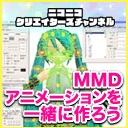 人気の「MMD」動画 64,702本 -にこにこ くりえいたーずch.