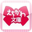 えちかわ文庫チャンネル