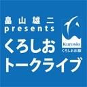 くろしおトークライブ