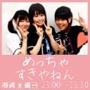 Video search by keyword ラジオ - めっちゃすきやねんチャンネル
