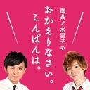 Video search by keyword 茶 - 御茶ノ水男子のおかえりなさいこんばんは